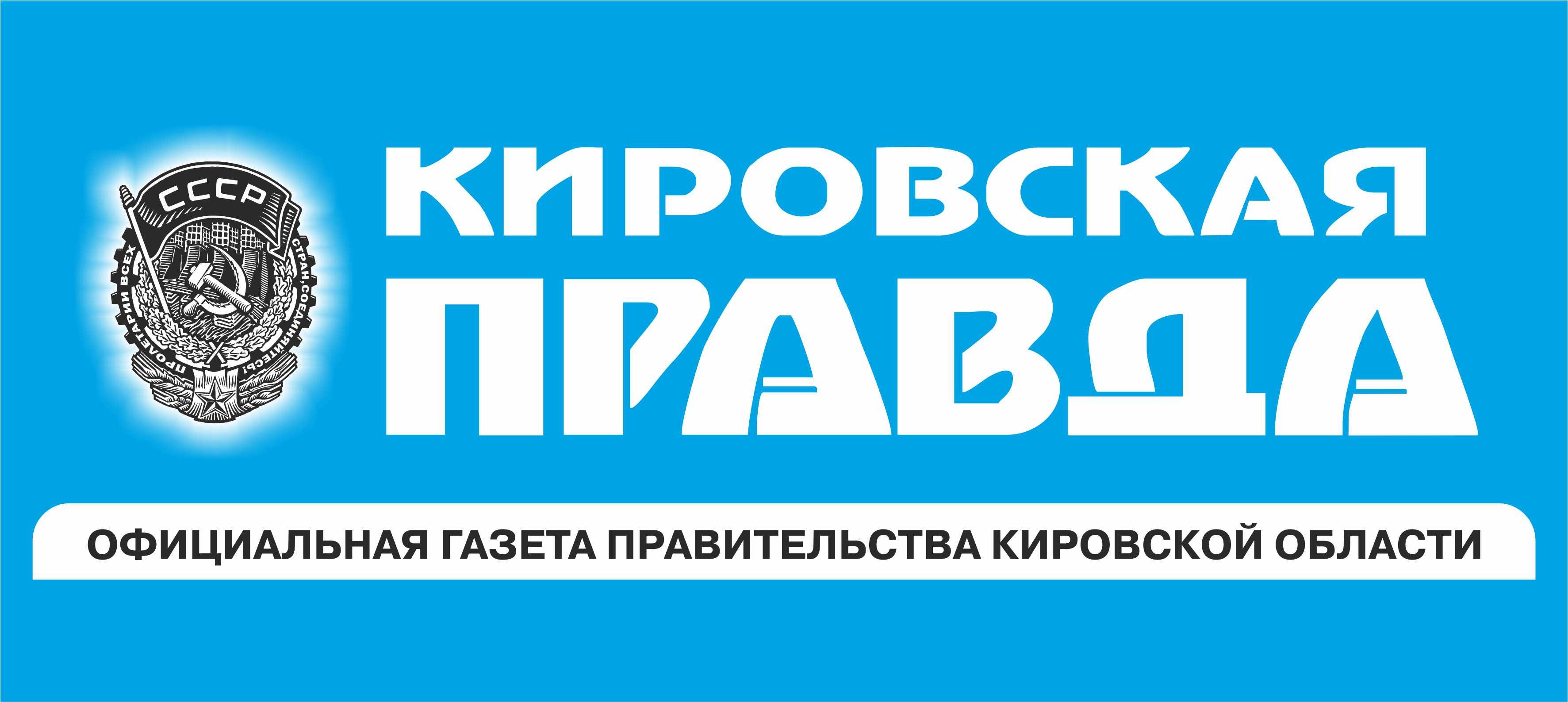 Кировская правда