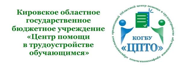 Областной центр помощи в трудоустройстве обучающимся СПО